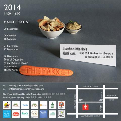 Jiashan-Market-Poster_04_600